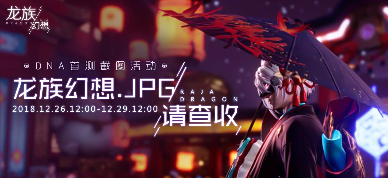 《龙族幻想》联合打造江南宣传片