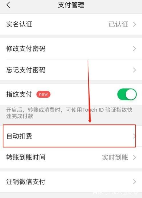 新版微信自动扣费功能要关闭 避免资金不翼而飞