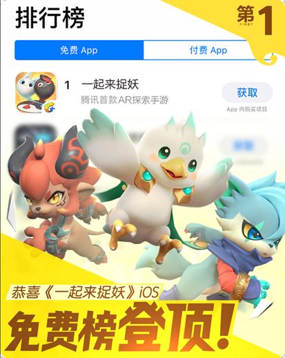 恭喜《一起来捉妖》登顶App Store免费榜