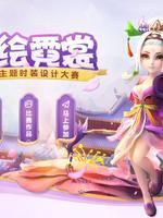 《梦幻西游》手游门派时装设计大赛开赛