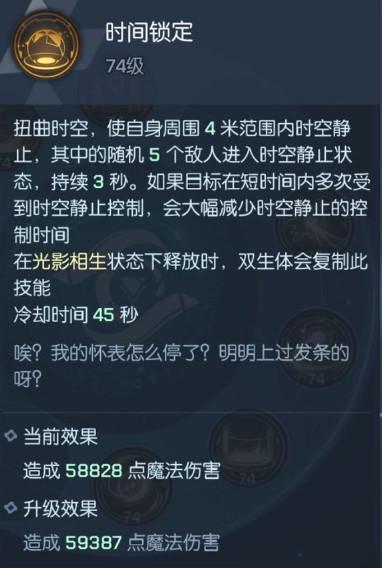 《龙族幻想》双生时间锁定玩法介绍