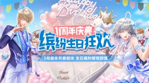 《QQ炫舞》一周年庆典福利大派送
