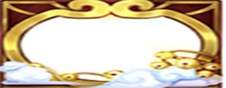 《王者荣耀》金箍祥云头像框获得攻略