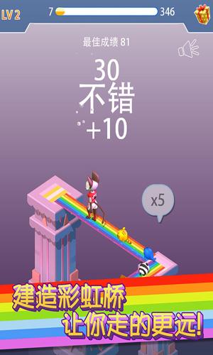 彩虹桥跳一跳