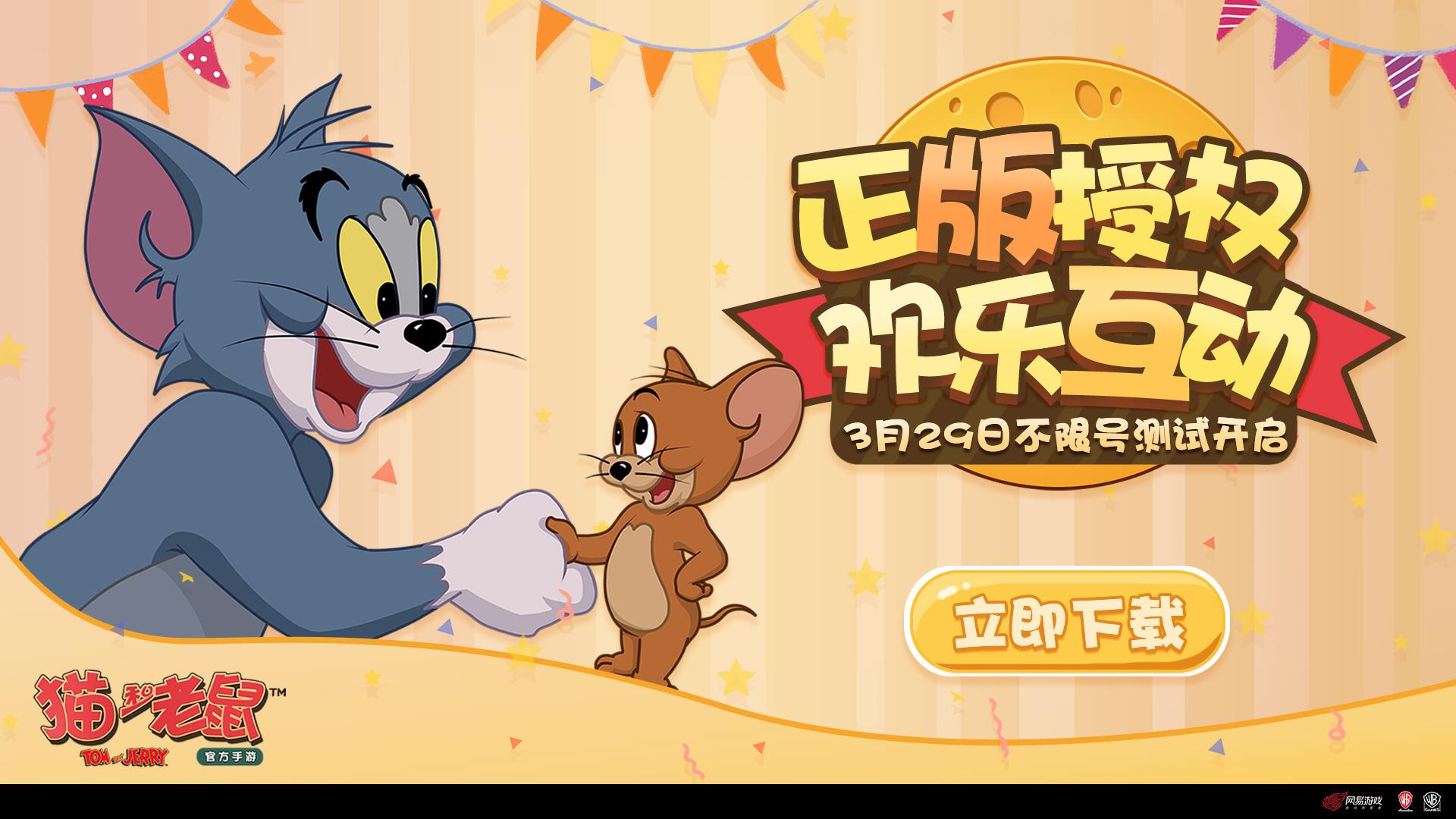 《猫和老鼠》夏日游轮狂欢已开启测试