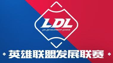 2019LDL春季赛