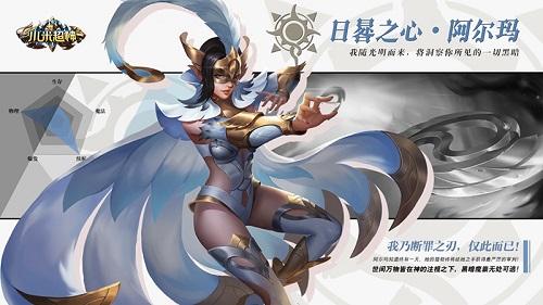 《小米超神》女神阿尔玛即将降临