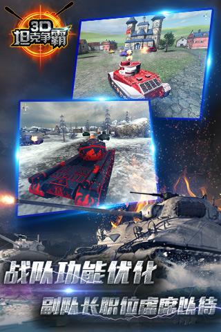 3D坦克争霸百度版