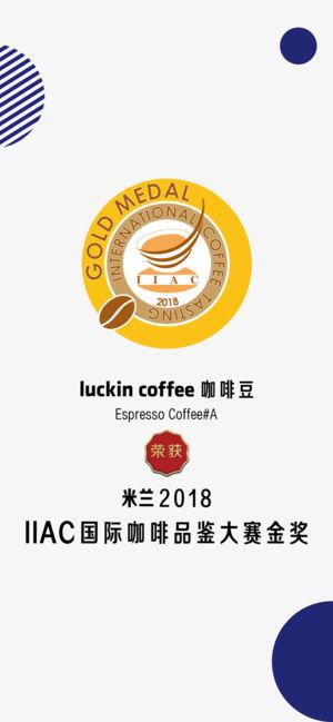 luckin coffee 瑞幸咖啡
