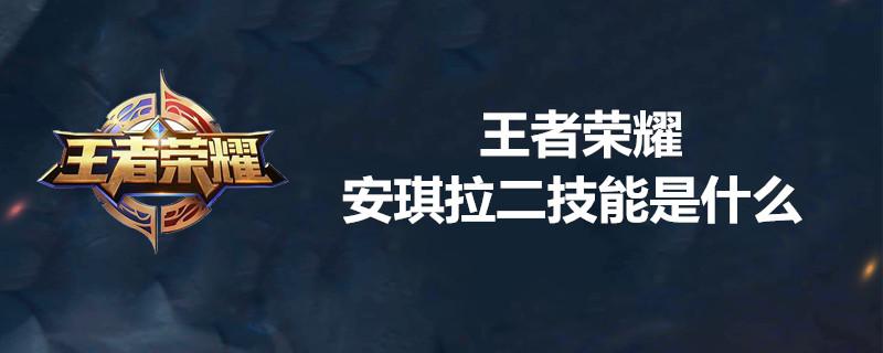 王者荣耀安琪拉图片图片