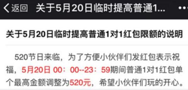 微信红包限额由200元上调到520元