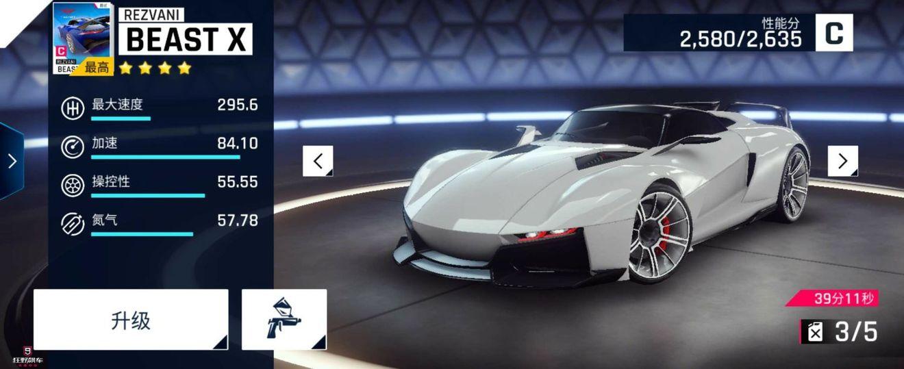 狂野飙车9竞速传奇C车Beast X属性详解