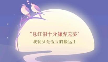遇见逆水寒驿站小报8月14日答案