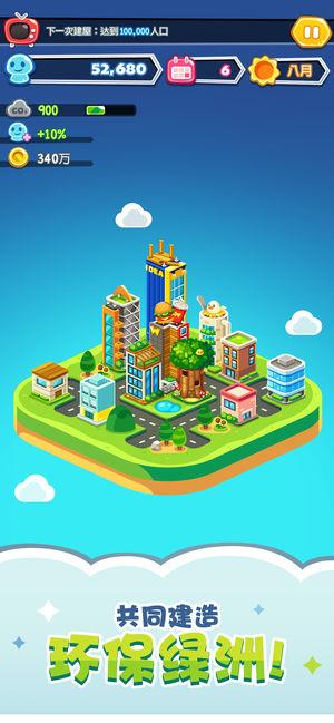 地球游戏:模范市长