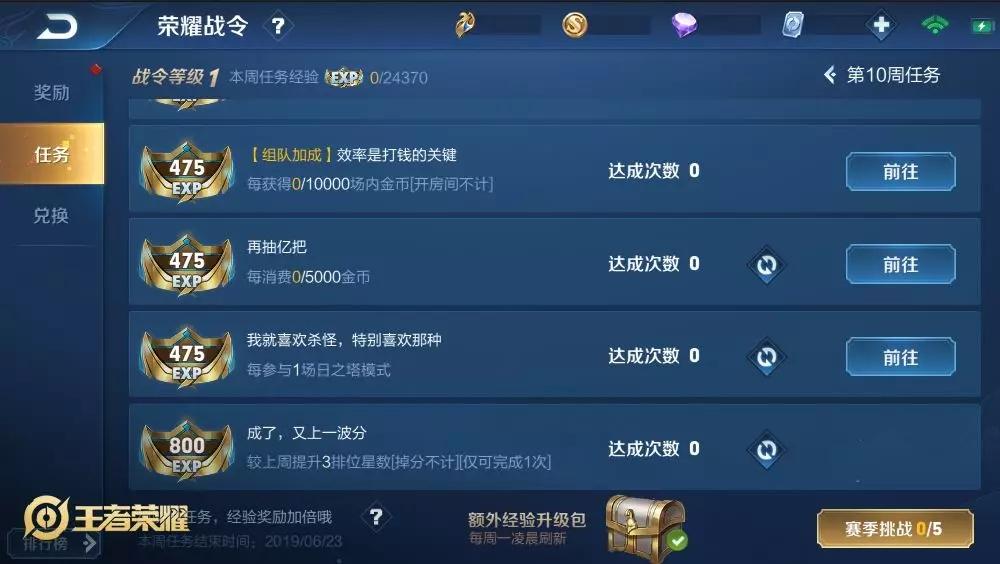 《王者荣耀》S16荣耀战令奖励更新
