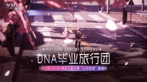 《龙族幻想》手游DNA毕业旅行团启程一日阅尽四季