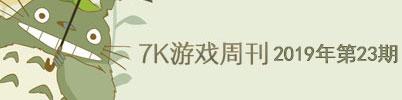 7K游戏周刊 第 23 期 LOL9.12版本曝光