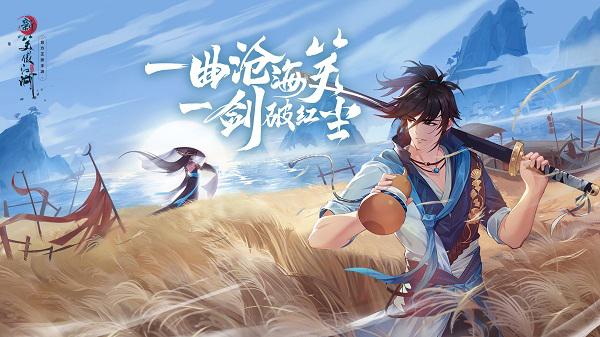 《新笑傲江湖》开启新国风之旅