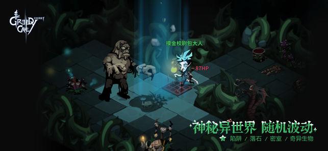 贪婪洞窟2电脑版