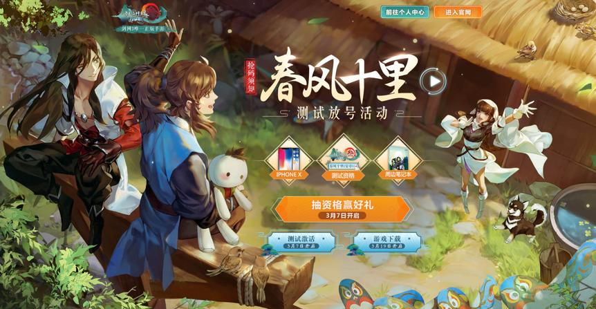 《剑网3:指尖江湖》春风十里 测试预约开启