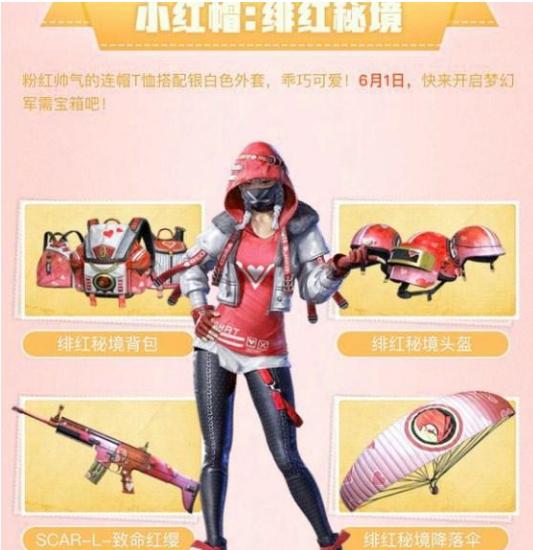 《和平精英》绯红秘境套装获得方法