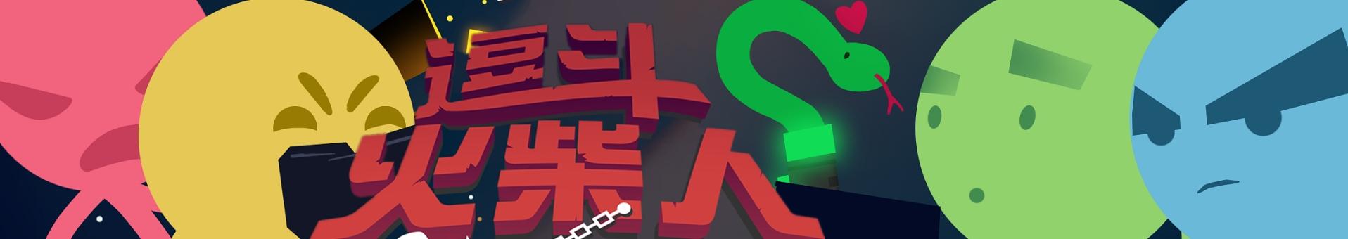 《逗斗火柴人》近战武器介绍