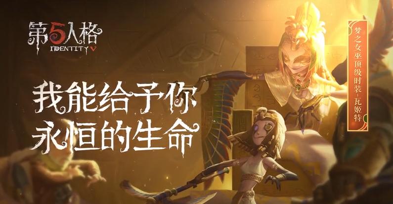 《第五人格》新监管者梦之女巫介绍