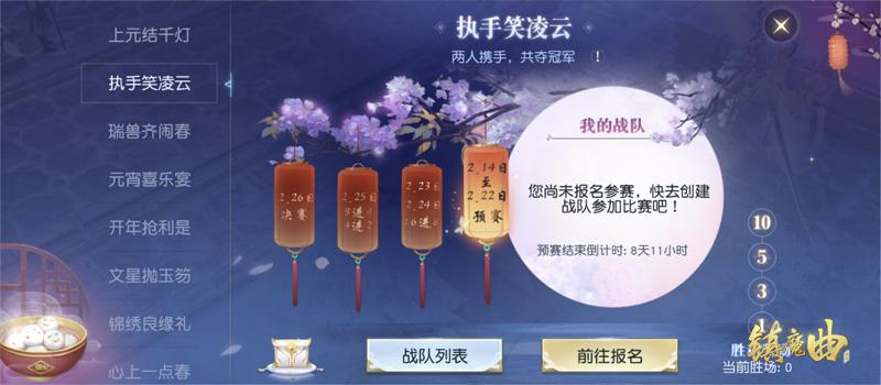 《镇魔曲》上元节组队赢限量周边 限时双人组队竞技开启