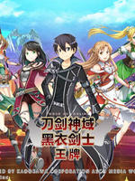 《刀剑神域》万代南梦宫上海与恺英网络携手发布 全新正版手游