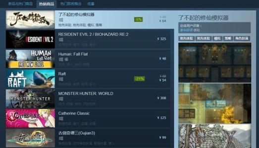 模拟器登顶热销榜