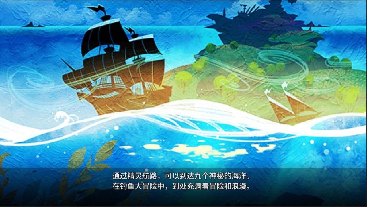 《钓鱼冒险岛》次世代RPG手游已开启预约