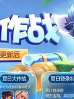 《王者荣耀》夏日作战活动玩法攻略