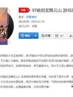 《轩辕剑龙舞云山》解锁声音社交新玩法