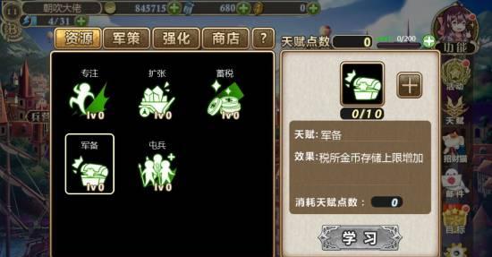 《姬魔恋战纪》天赋系统玩法攻略