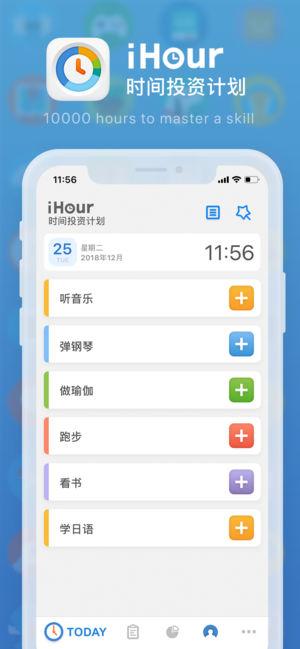 iHour · 时间投资计划