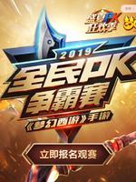 《梦幻西游》手游盛夏PK狂欢季总决赛观赛报名中