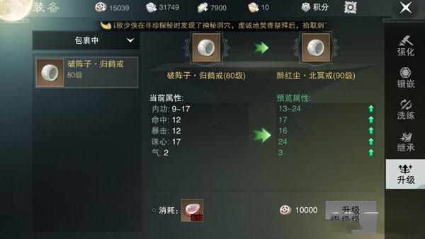 一梦江湖手游PVP装备升级攻略