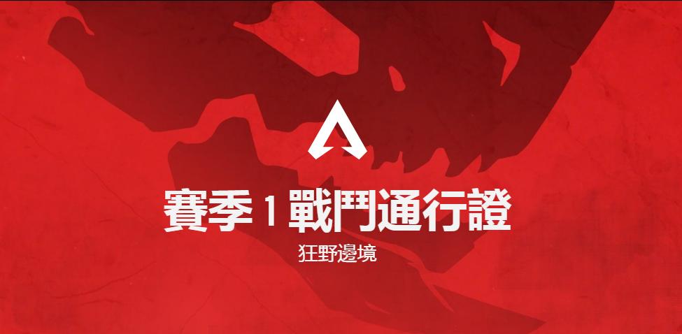 《Apex英雄》第一赛季开启