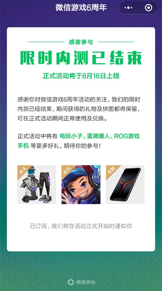 王者荣耀微信六周年活动参与方式介绍