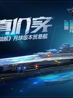 揭秘《银河战舰》月球版本贸易舰