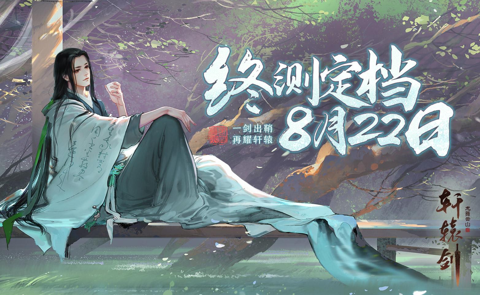 轩辕剑龙舞云山终测定档8月22日