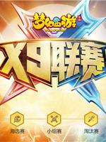 《梦幻西游》手游X9联赛海选赛开战