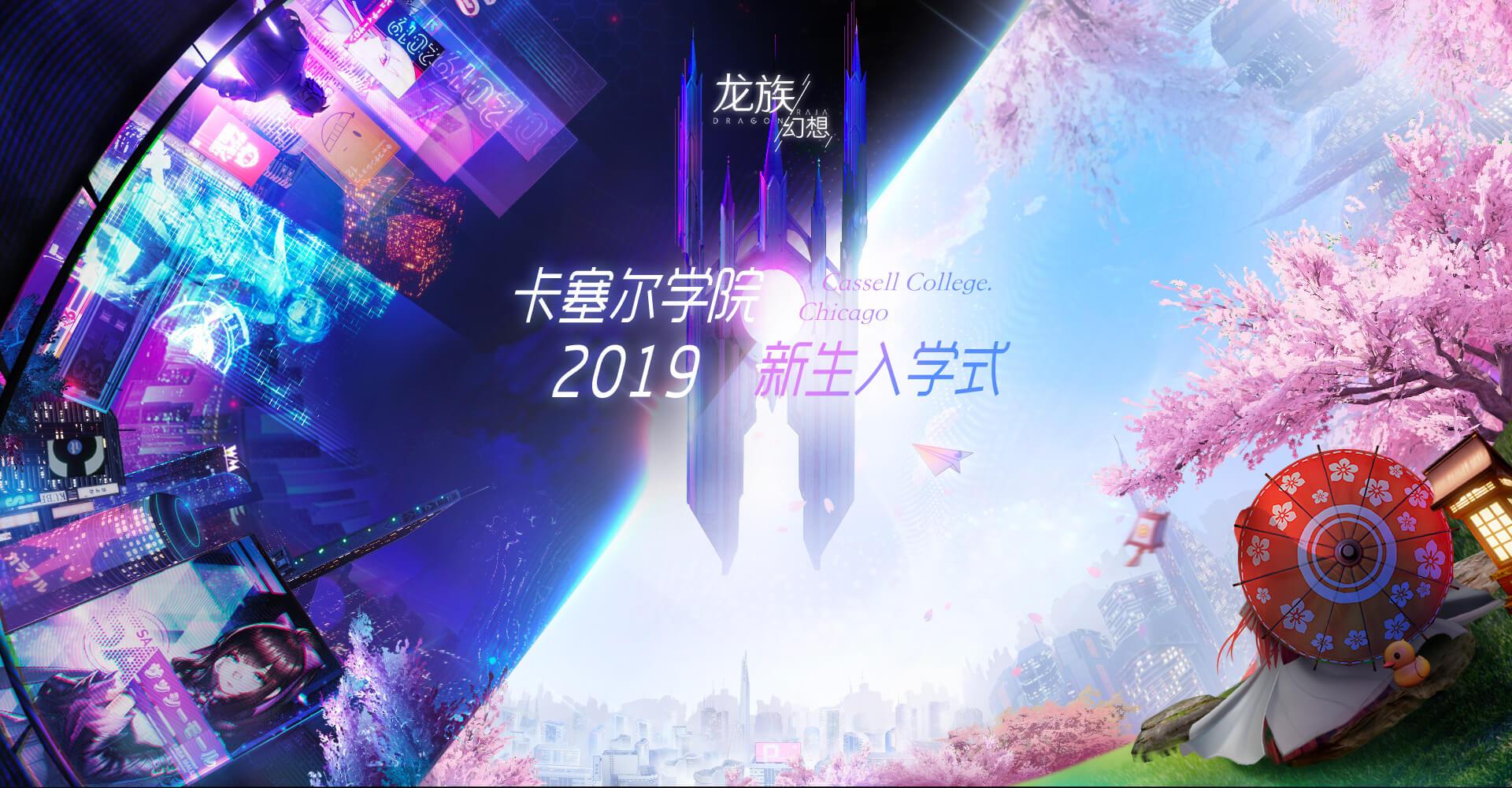 《龙族幻想》手游暑期正式开启不删档