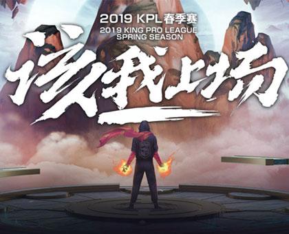 2019KPL春季赛