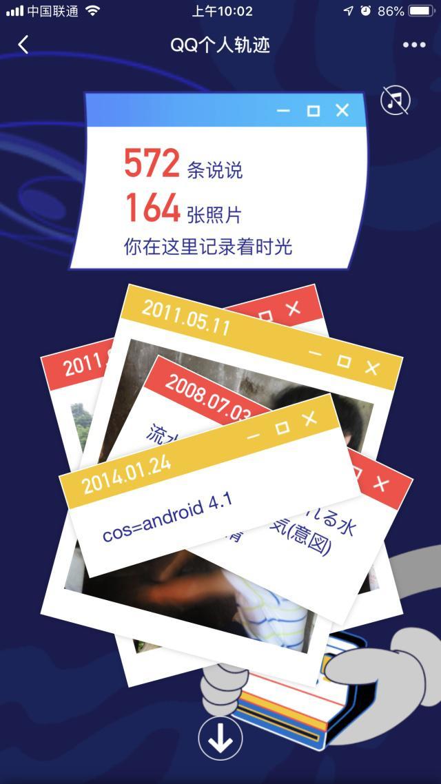QQ个人轨迹页面查看方法介绍