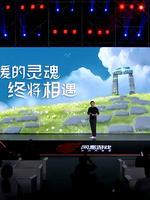 《Sky光·遇》今年6月正式发行 陈星汉七年磨一剑