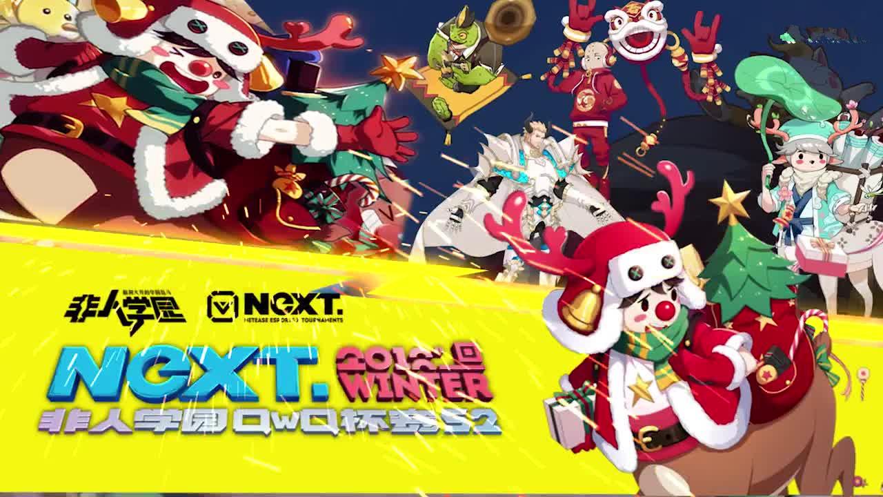 《非人学园》NEXT冬季赛 QwQ杯