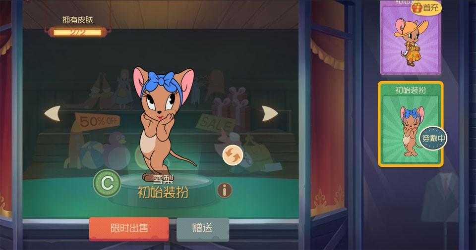 猫和老鼠手游雪梨技能属性介绍