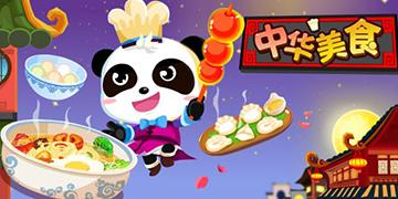中华美食游戏