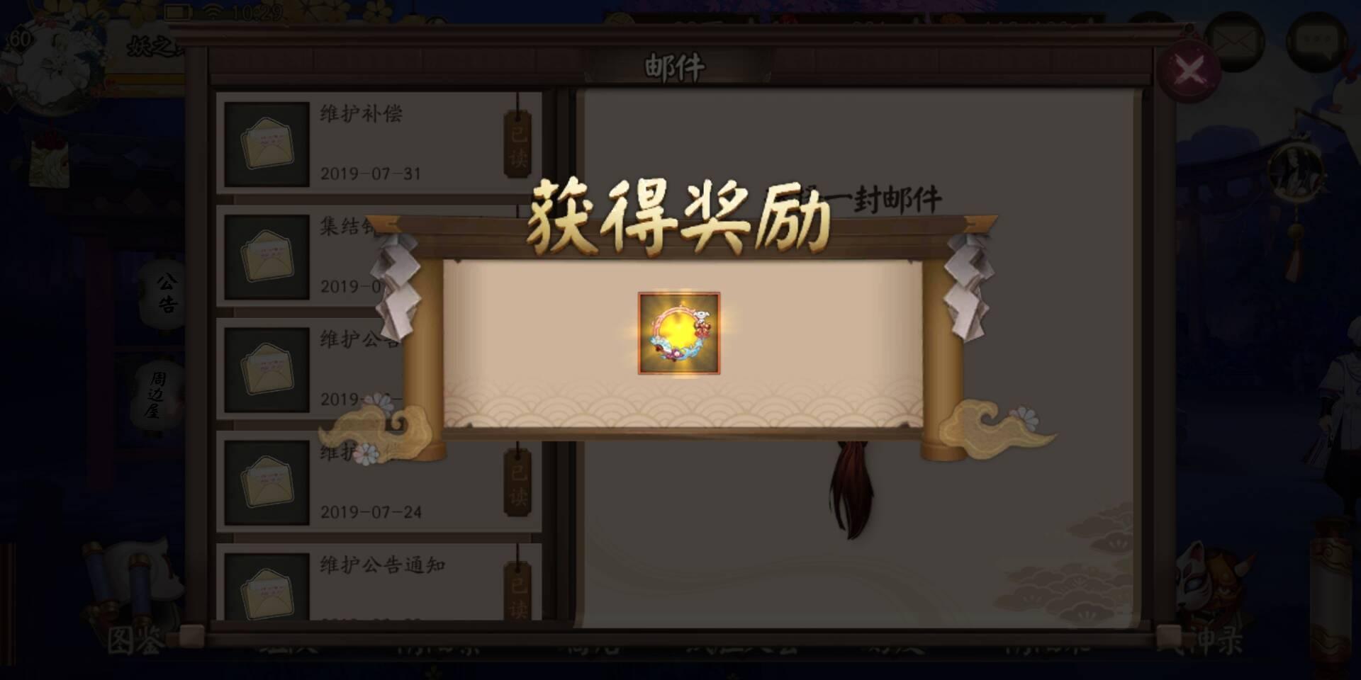 阴阳师京东联动头像框获取攻略